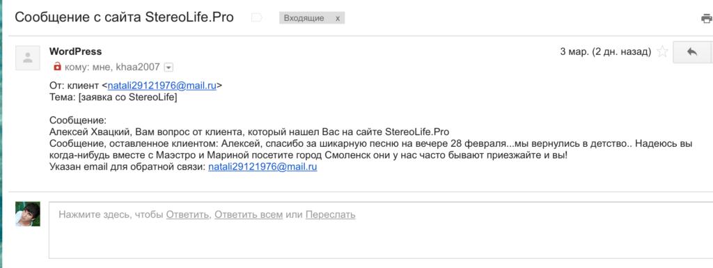 Отзыв о StereoLife.Pro